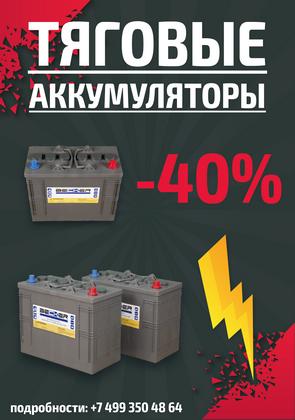 АКБ со скидкой 40%